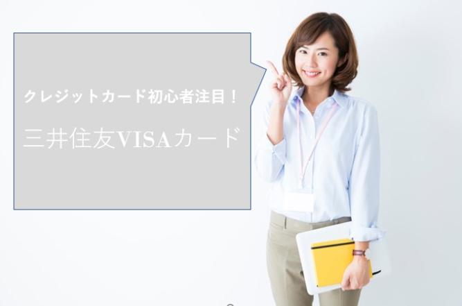 三井住友VISAカードを紹介するじょせい