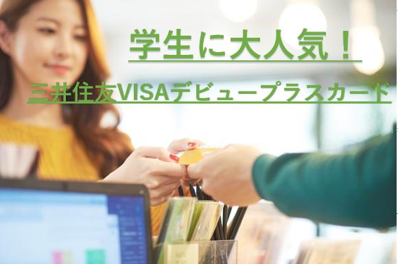 三井住友visa 学生