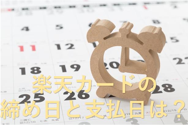 楽天カードの締め日と支払日