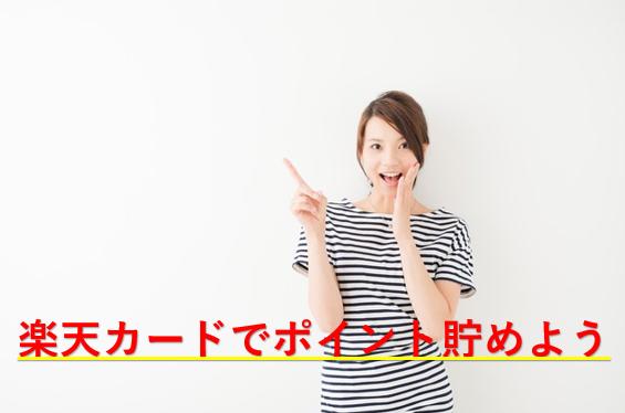 楽天ポイント紹介