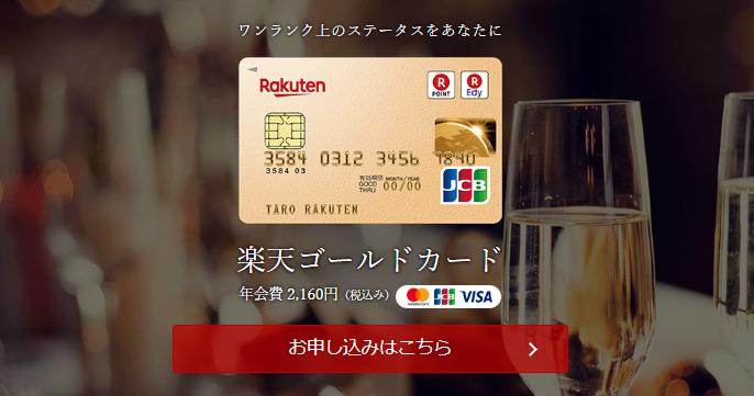 楽天ゴールドカード紹介