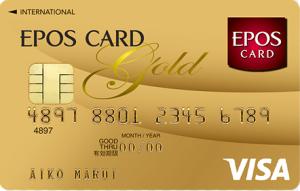 エポスゴールドカード商材