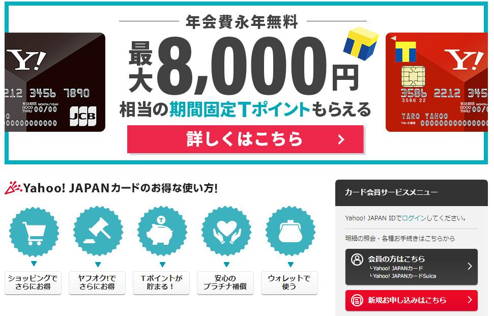 Yahoo!カード